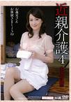 近親介護 4【最新追加】【商品状態:可品】
