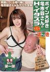 ボイン大好き亀市爺さんのHなイタズラ 壱【最新追加】【商品状態:可品】