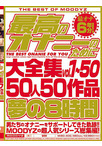 最高のオナニーのために大全集vol.150 50人50作品夢の8時間【DM便不可】【最新追加】【商品状態:可】