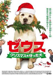 ゼウスクリスマスを守った犬