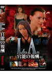 L..A.官能の報酬NLD-007