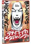 アニメデトロイト・メタル・シティ魔王生誕盤