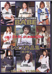 BABEレイプ作品集[第3巻]【最新追加】【商品状態:可品】