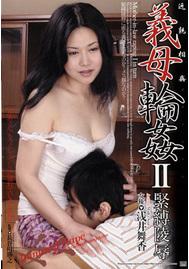 近親相姦 義母輪姦Ⅱ