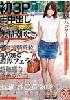 シロウトハンター33【格安商品】【商品状態:可品】