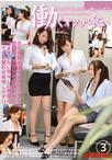 働くオンナ喰い 3【最新追加】【商品状態:可品】