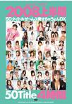 kawaii* BEST 2008上半期 50タイトルぜんぶ見せちゃうょんD【TB1】【880円均一】
