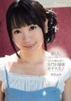 新人!kawaii*専属デビュ→ピアノ歴16年の名門お嬢様女子大生♪【最新追加】【商品状態:可品】