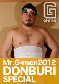 G LEGEND vol.3 Mr.G-men2012 DISC1 DONBURI
