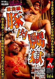 SM-ZV vol.4 重量級豚肉嬲獄 PART2 刺青巨漢ノンケ強制坊主熱蝋責め 敦雄