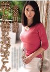 美しい僕のおばさん 長谷川美紅【最新追加】【商品状態:可品】