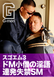 ドM小僧の淫語連発失禁SM from スゴエム3 PART3