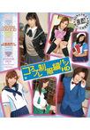 コスプレ制服縞パン HD【最新追加】【商品状態:可品】