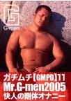 Mr,G-men2005快人の剛体オナニーfromガチムチ11PART1