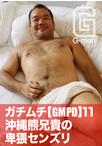 沖縄熊兄貴の卑猥センズリfromガチムチ11PART3