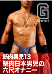 筋肉日本男児の褌自慰from筋肉男児13PART2