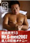 Mr,G-men2007直人の巨根自慰from筋肉男児13PART3