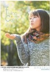 flying catch フライングキャッチ 松本めぐ(仮)【最新追加】【商品状態:可品】