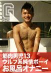 ウルフ系純情ボーイのお風呂オナニーfrom筋肉男児13PART8