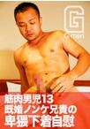 既婚ノンケの卑猥下着自慰from筋肉男児13PART10