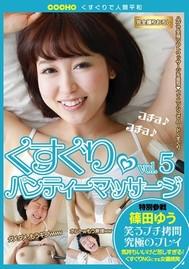 くすぐり●パンティーマッサージ vol.5