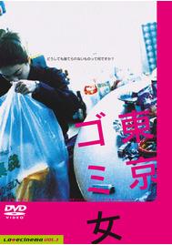 東京ゴミ女