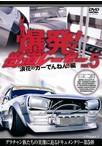 爆発!街道レーサー vol.5