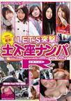 LET'S突撃土下座ナンパR(リターンズ)【最新追加】【商品状態:可品】