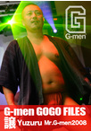 G-men GOGO FILES vol.2 PART1 譲