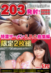 203発射!特濃ザーメンS.P.C総集編 2009年・2010年 限定2枚組