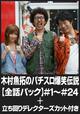 #1~24 木村魚拓のパチスロ爆笑伝説 (全話パック+立ち回りデレクターズカット付き)