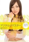 鮎川なお デジタルリマスター8時間【最新追加】【商品状態:可品】