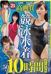 高画質×競泳水着コンプリートBEST 10時間【780円特価市】
