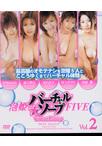 バーチャル☆ソープ泡姫FIVE Vol.2