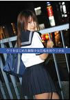 ウリをはじめた制服少女31 亀有初ウリ少女【最新追加】【商品状態:可品】