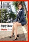 働くオンナ3 夏希みなみ SPECIAL SP.05【格安商品】【商品状態:可品】