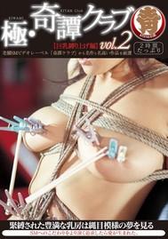 極・奇譚クラブ Vol.2 【巨乳調教編】