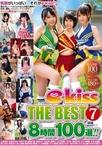 e-kiss THE BEST 7 8時間100選!!