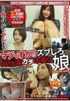 マジっすか!?ズブしろ娘AV出演ガチ本番!?SPECIAL Vol.1