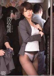 スカート没収痴漢 川上奈々美