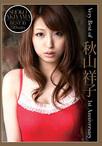 Very Best of 秋山祥子 1st Anniversary【最新追加】【商品状態:可品】