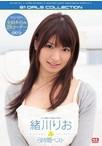 緒川りお S1ギリモザ8時間ベスト【最新追加】【商品状態:可品】