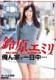 [HODV-21134]鈴原エミリと俺ん家で一日中・・・ AV女優が語った本音とお仕事モードじゃないSEX