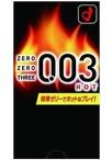 オカモト ゼロゼロスリー 0.03 ホット 10個入り【AG】