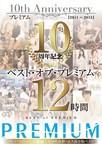 プレミアム10周年記念 ベスト・オブ・プレミアム 12時間 2011~2015