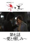 【日韓共同制作ドラマ】 赤と黒 #7 「愛と憎しみ」