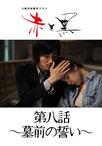 【日韓共同制作ドラマ】 赤と黒 #8 「墓前の誓い」