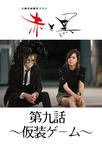 【日韓共同制作ドラマ】 赤と黒 #9 「仮装ゲ-ム」