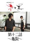 【日韓共同制作ドラマ】 赤と黒 #12 「亀裂」
