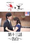【日韓共同制作ドラマ】 赤と黒 #13 「告白」
